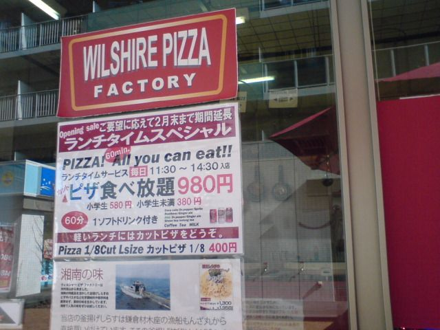 ウィルシャー・ピザ・ファクトリー