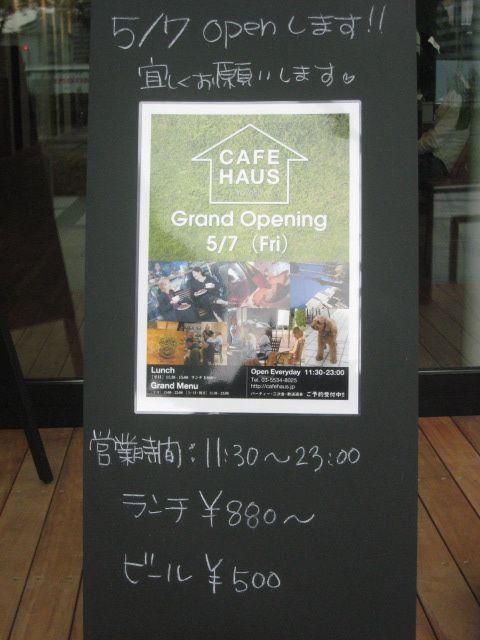 CAFE;HAUS 豊洲 (カフェ ハウス 豊洲)オープン日