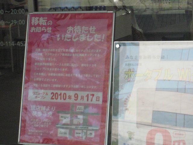 ドコモショップ豊洲店