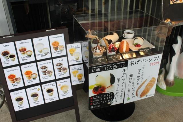 伊豆高原 ケニーズハウス ららぽーと豊洲店
