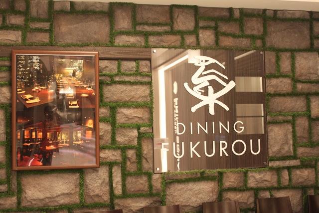 ダイニング 梟FUKUROU