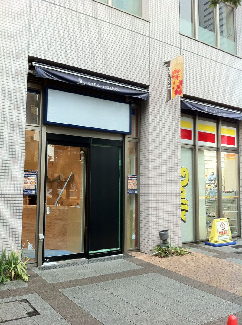 名代 箱根そば 豊洲店