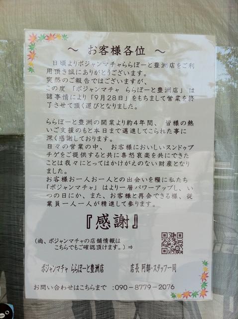 ポジャンマチャ ららぽーと豊洲店 閉店