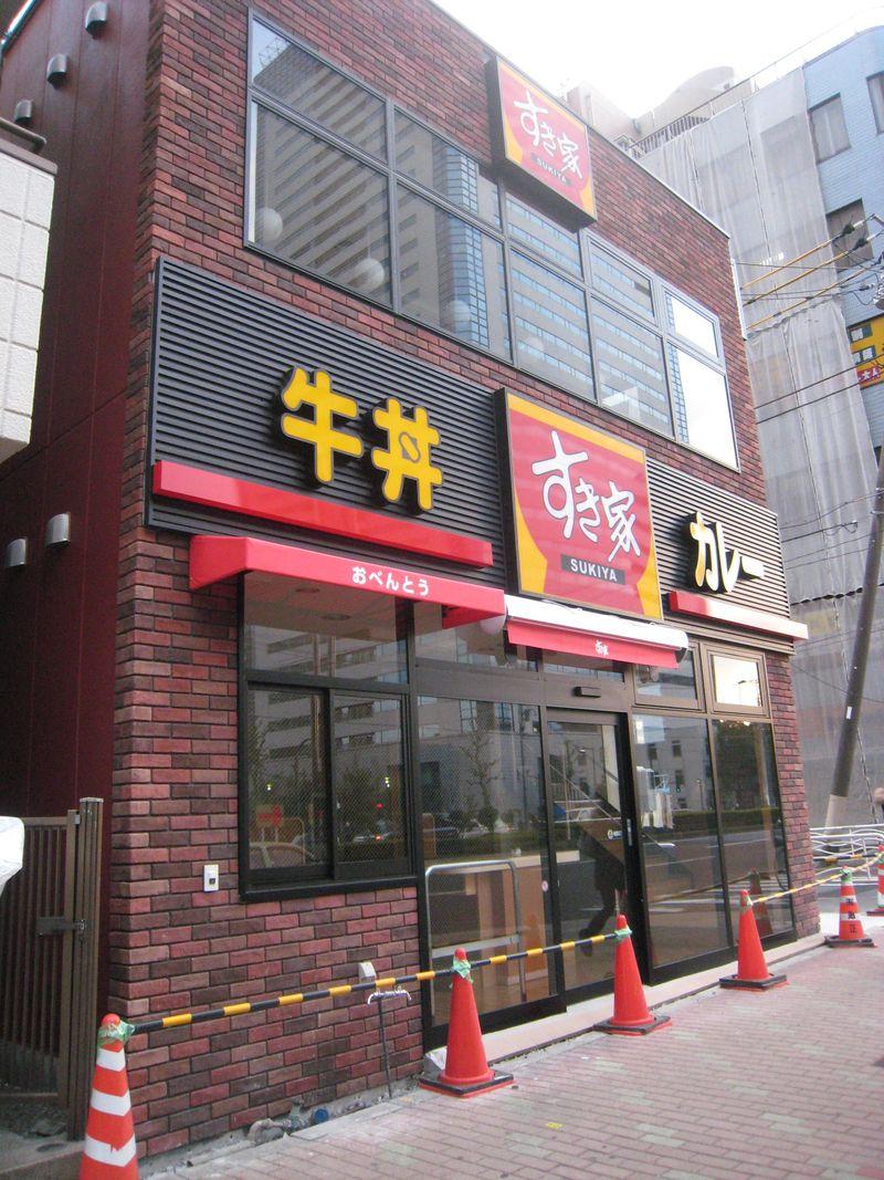 すき家 豊洲四丁目店