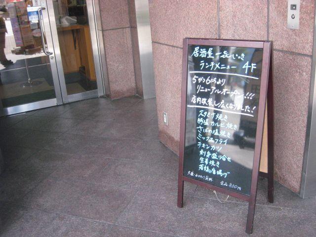 居酒屋 いっき 豊洲店