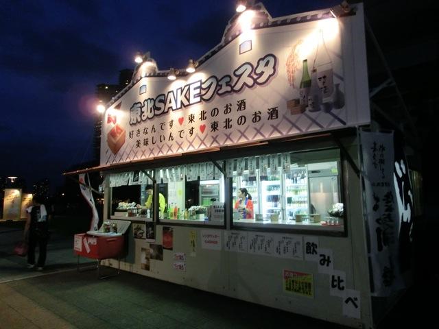 東北SAKE&食フェスタ豊洲オクトーバーフェスト2011