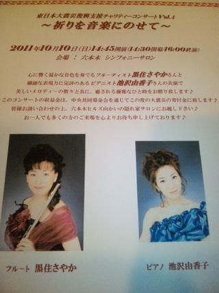 東日本大震災復興支援チャリティーコンサート Vol.4 祈りを音楽のせて