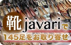 Javari