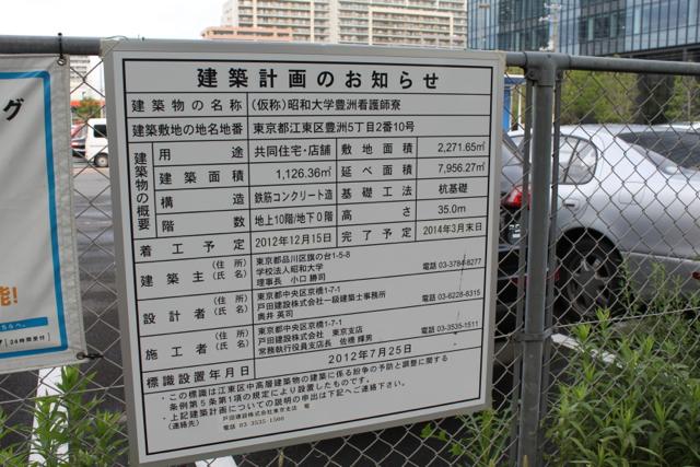 昭和大学付属豊洲病院 来院者用第三駐車場