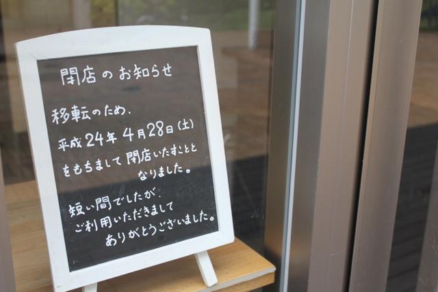 芸能人カレー部 閉店