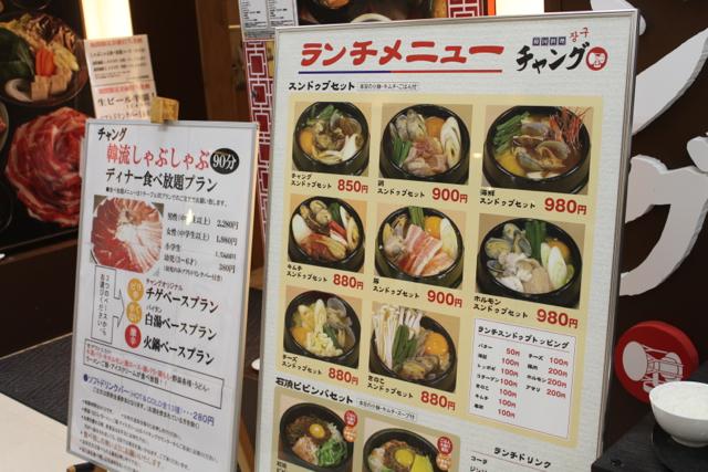 韓国料理チャング
