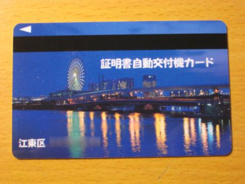 江東区・証明書自動交付機カード