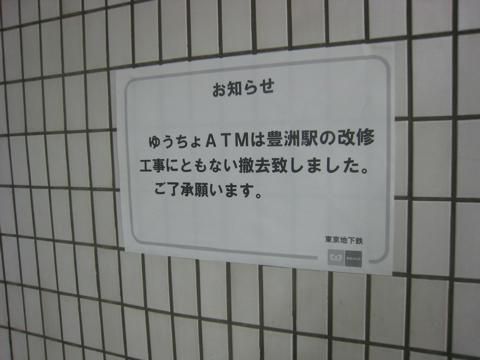 I豊洲駅「ゆうちょ銀行ATM」撤去