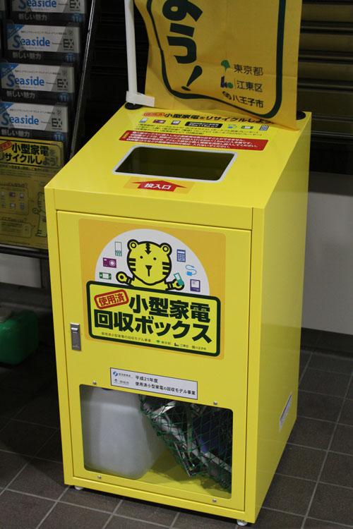 使用済小型家電リサイクルBOX